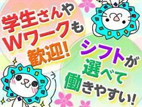 接客サービス(100円ショップレジ業務/土日含む週5/13-20時)
