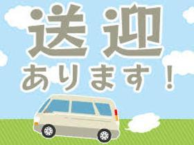 製造業(自動車製造 寮あり 月3万円以上も 交代制 土日休 交通費)