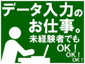 データ入力(9時~18時/週3日勤務OK/短期/電話対応なし/浦添市)
