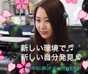 コールセンター・テレオペ(映像配信サービスの問合せ/時給1550円/週休2日制)