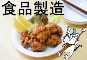 食品製造スタッフ(17時20分まで 軽作業 時給1000円 日休み週5日)