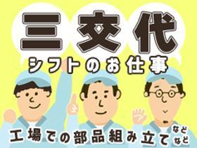製造スタッフ(組立・加工)(日払い/週払い/高時給1400円/部品加工/男性活躍中)
