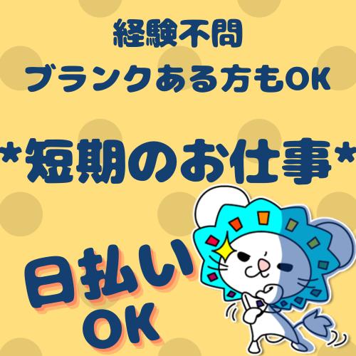 コールセンター・テレオペ(ネットスーパーご利用のお客様からの問い合わせ/時給1200円)