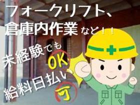 フォークリフト・玉掛け(製品の出し入れ作業 平日 週5 開始時間応相談 日払い)