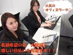 コールセンター・テレオペ(店舗サポート対応/週5/日中シフト/1250円/駅徒歩3分)