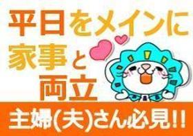 軽作業(100円ショップ改装に伴う雑貨の陳列 10/4~11/7)
