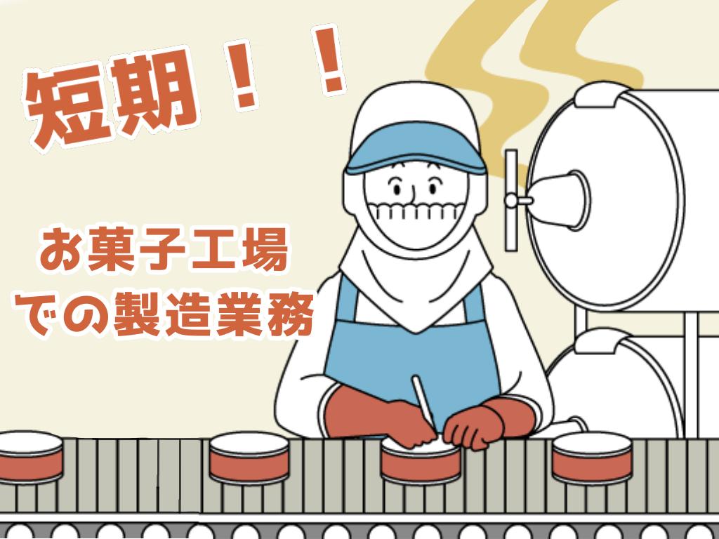 検査・品質チェック(お菓子の検査/13-17時/3月末迄/週5/4h)