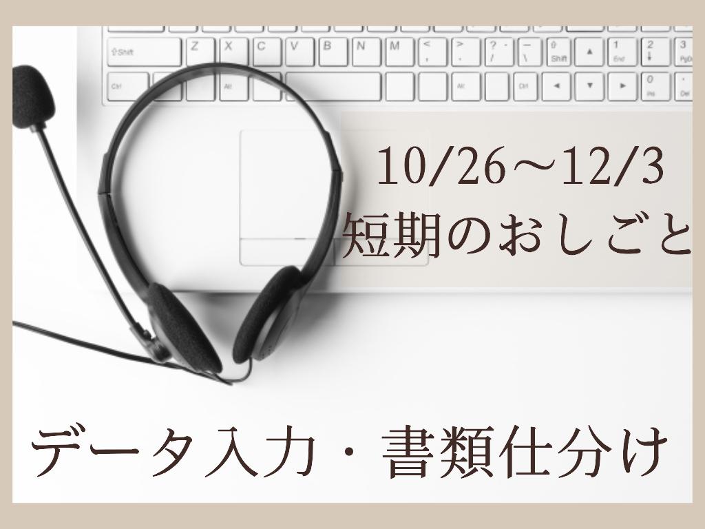 一般事務(データ入力事務/10月26日‐12月3日の短期/土日休み)