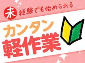 ピッキング(検品・梱包・仕分け)(12月末迄 水・日休 包装 日勤のみ 日払い可)