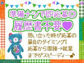 ピッキング(検品・梱包・仕分け)(倉庫作業 経験者歓迎 9:00-18:00 平日 日払い可)