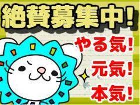 ピッキング(検品・梱包・仕分け)(8時-17時 週5 カンタン軽作業 未経験可 日払い可)