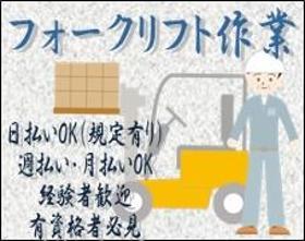 フォークリフト・玉掛け(要資格 40代活躍中 日勤 残業有 日払い)