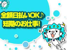 ピッキング(検品・梱包・仕分け)(月~金 週5 フルタイム 梱包作業 日払い可)