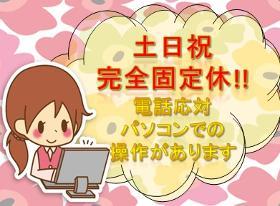 データ入力(メール対応メイン 平日のみ 時給1350円 オフィスデビュー)
