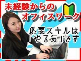 一般事務(企業内での一般事務/9~18時・土日休み・時給1350・日払)