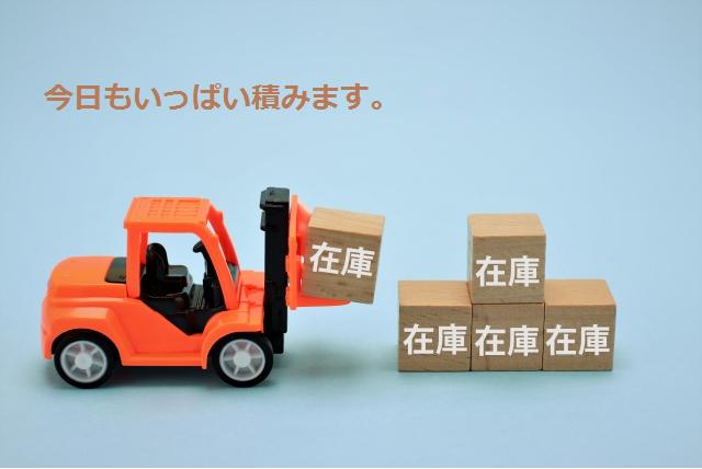 フォークリフト・玉掛け(リーチフォーク&軽作業/週休2日木金休み/日払い)