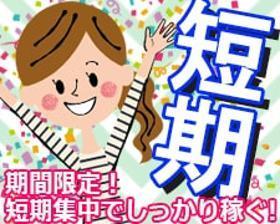 軽作業(短期 くだものの選別・箱詰め・梱包スタッフ)
