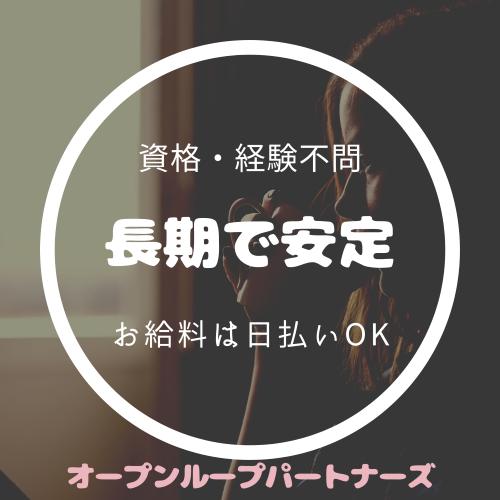 オフィス事務(電話受付/8:45~18:00、週5、高時給1600円、日払)