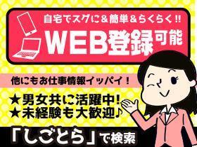 一般事務(電話受付/8:45~18:00、週5、高時給1600円、日払)