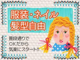 コールセンター・テレオペ(注文受付/週4日~/短期・長期選択OK/博多/日払いOK)