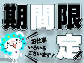食品製造スタッフ(包装・飾付け/週4OK/日勤/日祝休み)