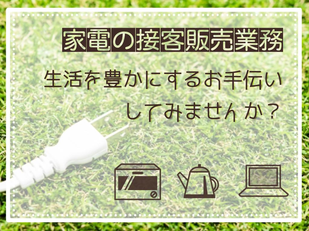 接客サービス(シフト制週5日/時給1450円/家電量販店スタッフ/日払い)