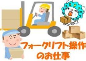 フォークリフト・玉掛け(飲料水製造工場での仕分け・運搬 2交替制)