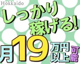 レジ(大手スーパーでのレジ業務◆週4~、12:00~21:00)