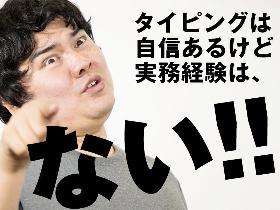 一般事務(電話受付/8:45-17:15、土日休み、高時給1350円)