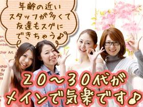 コールセンター・テレオペ(店舗遠隔サポート業務/1600円/週5日/博多)