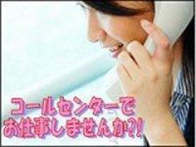コールセンター・テレオペ(化粧品通販受付/週5日/長期/天神/1200円)