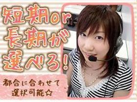 コールセンター・テレオペ(時給1350円/週4から/4か月短期/日払い/来社不要)