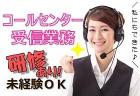 コールセンター・テレオペ(11月開始・短期・PCソフトの操作案内・週5・フルタイム)