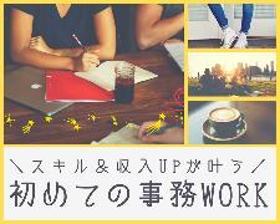 オフィス事務(私服OK/電話受付/時給1300/週5/9:45~18:00)