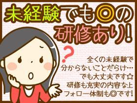 コールセンター・テレオペ(外資系ネットワーク機器メーカーのお問合せ/11.16~)