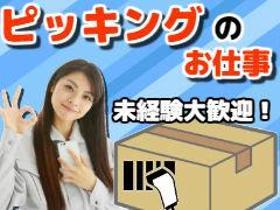 倉庫管理・入出荷(ペット用品の仕分け/9時~17時/土曜含む週4~ok)