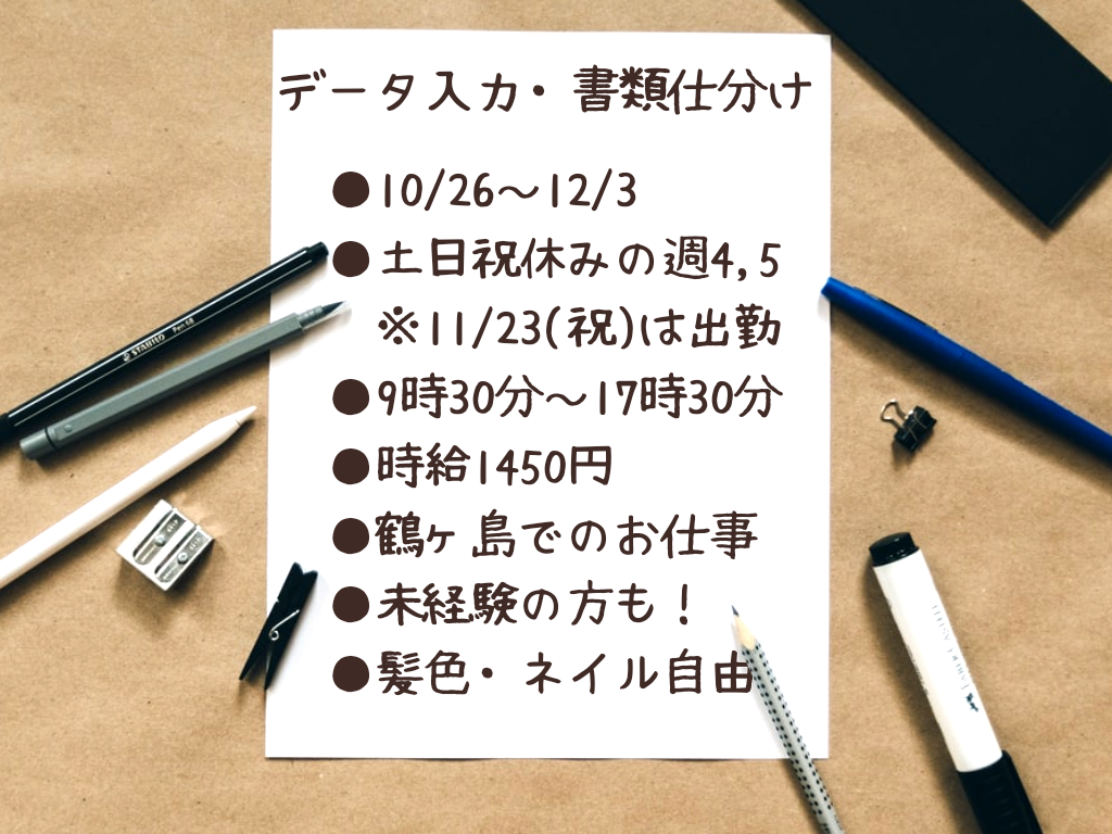 オフィス事務(データ入力・書類の仕分け/短期/9:30~17:30/土日休)