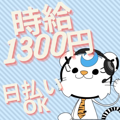 コールセンター・テレオペ(在宅/出前アプリ受信/長期/1日8h/月~日の週5日)