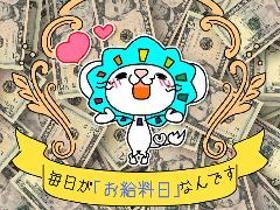 軽作業(パンフレット仕分け/9-17時/週3,4日でOK/日払い)