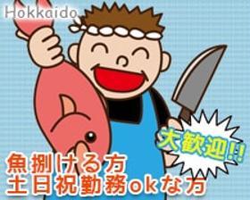 食品製造スタッフ(鮮魚のパック詰め・値段貼り・品出し等◆週5日、8~16時)