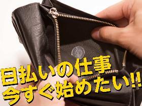 ピッキング(検品・梱包・仕分け)(包装業 日払い 短期 水日休 週5 10月開始OK)