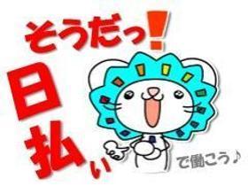 製造業(鮮魚のパック詰め・値段貼り・品出し等◆週5日、8~16時)