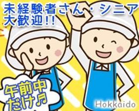食品製造スタッフ(スーパーの惣菜製造、梱包、陳列◆週5日、7:30~11:30)