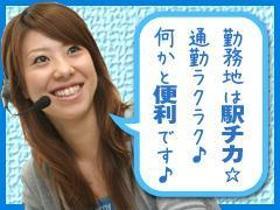 コールセンター・テレオペ(会員様へのご案内 9:00-18:00 駅チカ 週5)