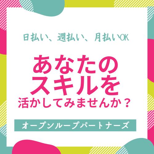 オフィス事務(SNSライター/9:30-18:30/駅チカ/コンビニ有)