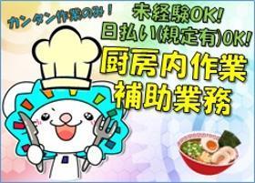 調理師(◇横浜市中区◇お料理が好きな方★病院内調理補助スタッフ大募集)