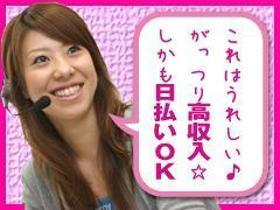 コールセンター・テレオペ(携帯に関するチャット対応/9:45-24:00内8H/週5)