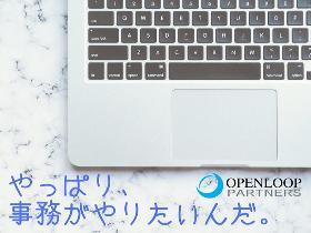 オフィス事務(【長期】電話対応ナシの事務ワーク/12-21時/日払いOK)