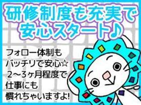 コールセンター・テレオペ(保険反響受付/長期/交通費支給/1100円/赤坂/週4~5日)