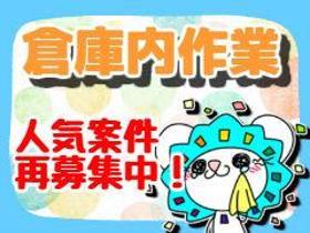 ピッキング(検品・梱包・仕分け)(年末まで/コンビニ向け商品/13-18時・週5シフト制)